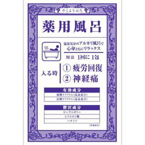 大山の薬用風呂 Yakuyou Buro 薬用風呂 疲労回復・神経痛 40gに関する画像1