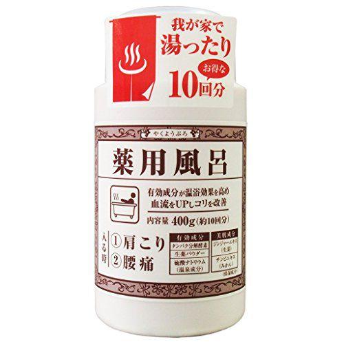 大山の薬用風呂 Yakuyou Buro 薬用風呂 肩こり・腰痛(ボトル) 400gに関する画像1
