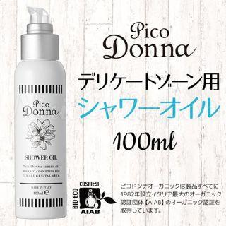 ピコドンナ ピコドンナ Pico Donna SHOWER OIL 100mlの画像