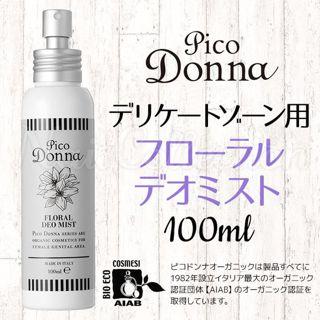 ピコドンナ ピコドンナ Pico Donna FLORAL DEO MIST 100mlの画像