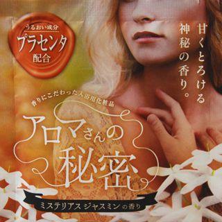美健サポート 美健 アロマさんの秘密 50g ミステリアスジャスミンの香りの画像