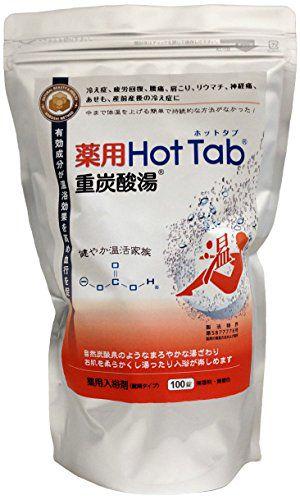 ホットタブ重炭酸湯 スパークリングホットタブ Hot Tab Sparkling 薬用ホットタブ重炭酸湯 100錠の画像