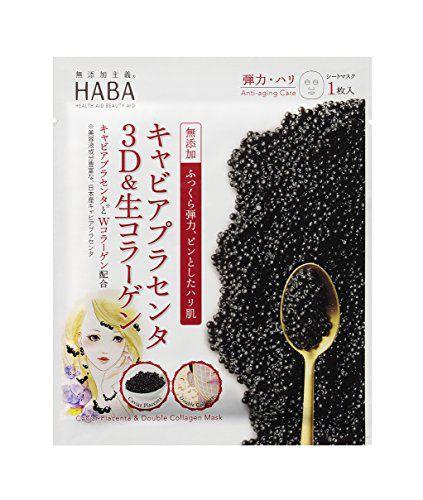 ハーバーのハーバー HABA キャビアプラセンタ3D&生コラーゲンマスク 24mlに関する画像1