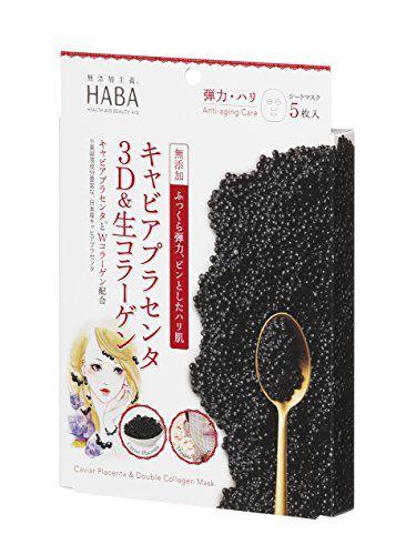 ハーバーのハーバー HABA キャビアプラセンタ3D&生コラーゲンマスク 5包 24ml×5に関する画像1