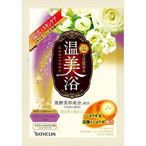 バスクリンの 温美浴 リラクシングフラワーの香り 分包 リラクシングホワイト色(にごりタイプ) 40g リラクシングフラワーの香りに関する画像1