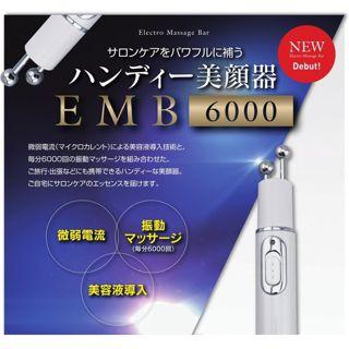 アクシージア AXXZIA エレクトロマッサージバー EMB6000 本体の画像