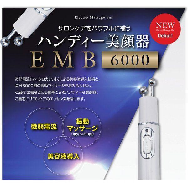 アクシージアのAXXZIA エレクトロマッサージバー EMB6000 本体に関する画像1