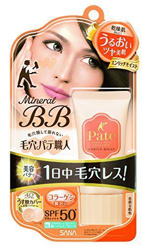 ミネラルBBクリーム EM 本体 自然な肌色 30gのバリエーション1