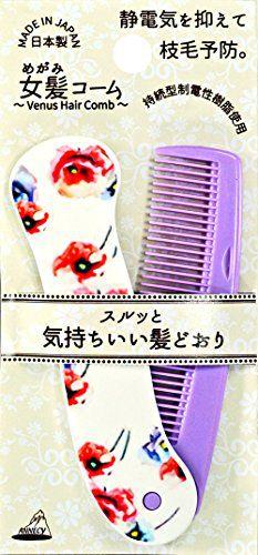 アヌシ アヌシ 女髪コームの画像