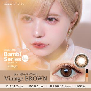 エンジェルカラー バンビシリーズワンデー 30枚/箱 (度なし) ヴィンテージブラウン の画像 0