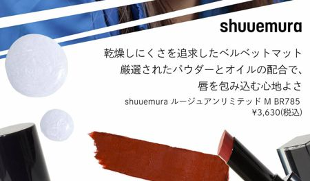 shuuemura ルージュアンリミテッド M BR785 ¥3,630