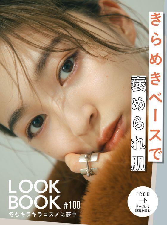 LOOKBOOK100