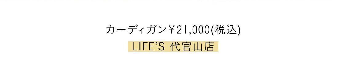 カーディガン¥21,000(税込)/LIFE'S 代官山店