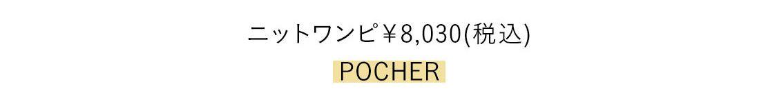 ニットワンピ¥8,030(税込)/POCHER
