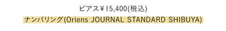 ピアス¥15,400(税込)/ナンバリング(Oriens JOURNAL STANDARD SHIBUYA)
