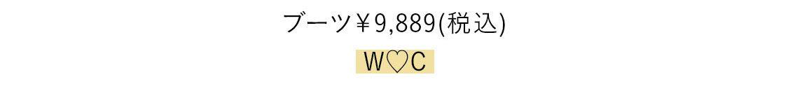ブーツ¥9,889(税込)/W♡C