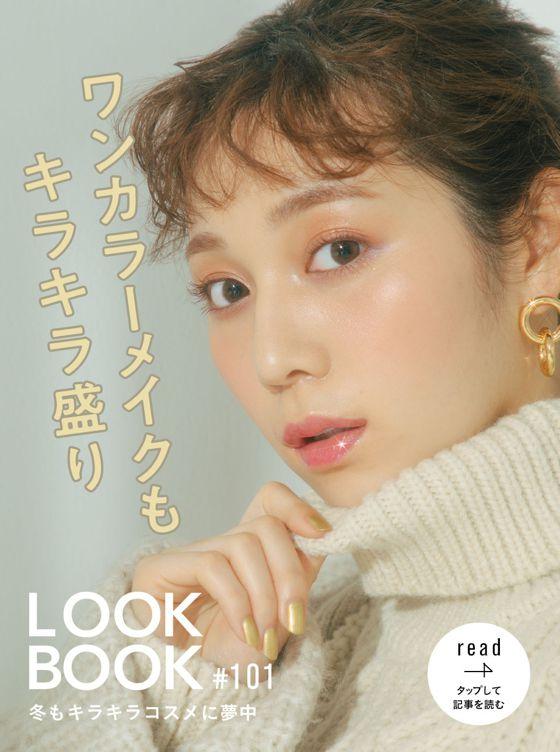 LOOKBOOK101