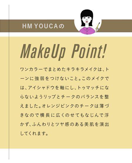 HM YOUCAの MakeUp POINT
