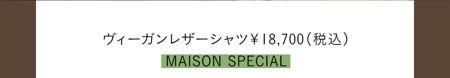 ヴィーガンレザーシャツ¥18,700/MAISON SPECIAL