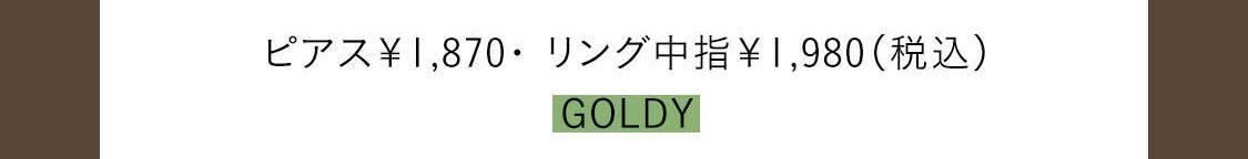 ピアス¥1,870・ リング中指¥1,980/GOLDY