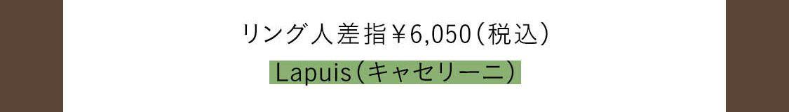 リング人差指¥6,050/Lapuis(キャセリーニ)