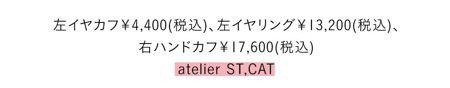 左イヤカフ¥4,400(税込)、左イヤリング¥13,200(税込)、右ハンドカフ¥17,600(税込)/atelier ST,CAT