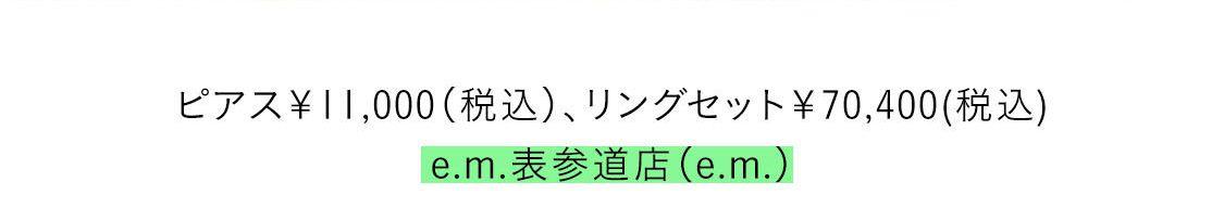 ピアス¥11000、リングセット¥70400/e.m.表参道店(e.m.)