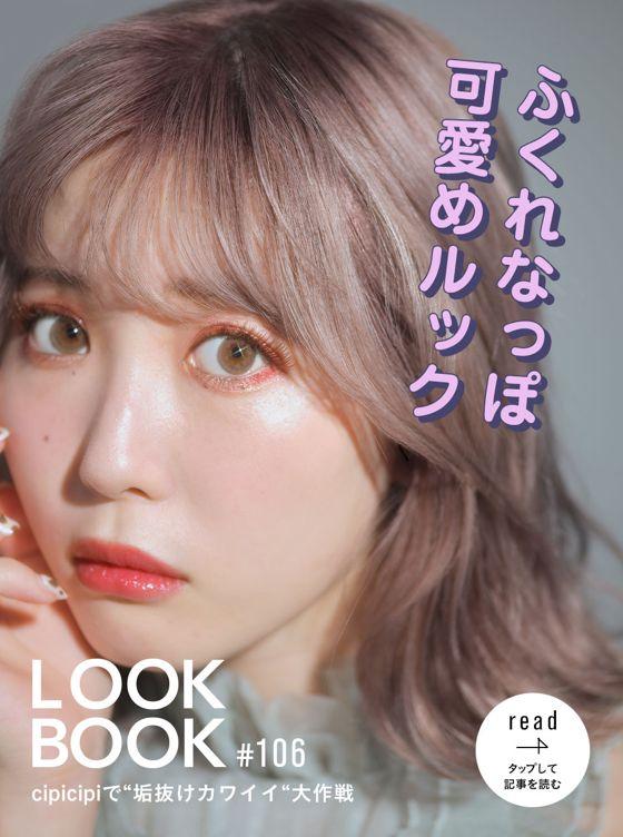 LOOKBOOK106