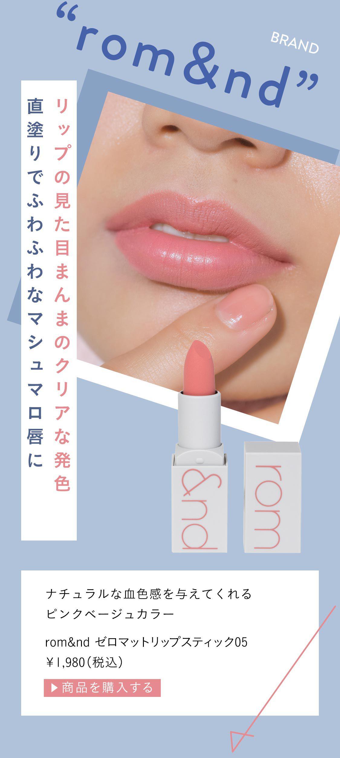 リップの見た目まんまのクリアな発色。直塗りでふわふわなマシュマロ唇に