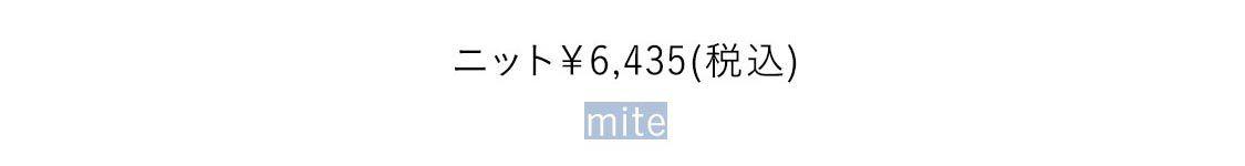 ニット¥6,435(税込)/mite