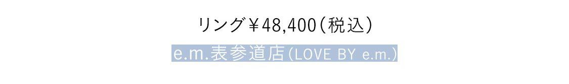 リング¥48,400(税込)/e.m.表参道店(LOVE BY e.m.)