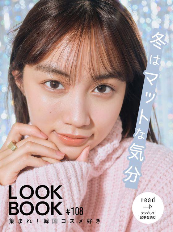 LOOKBOOK108