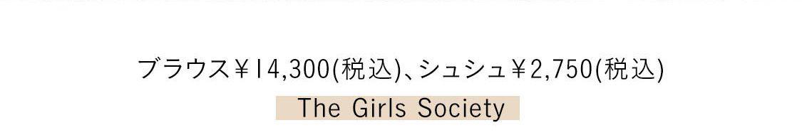 ブラウス¥14,300(税込)、シュシュ¥2,750(税込)/The Girls Society(税込)