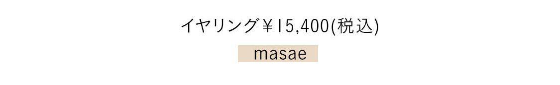 イヤリング¥15,400/masae