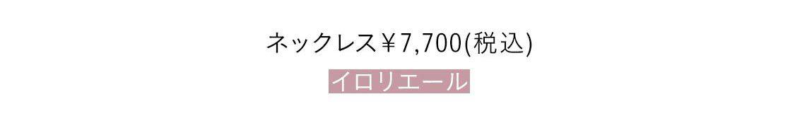ネックレス¥7,700(税込)/イロリエール