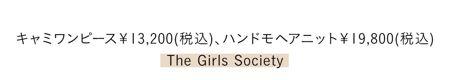 キャミワンピース¥13,200(税込)、ハンドモヘアニット¥19,800(税込)/The Girls Society