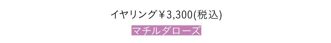 イヤリング¥3,300(税込)/マチルダローズ