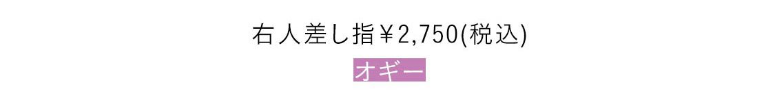 右人差し指¥2,750(税込)/オギー