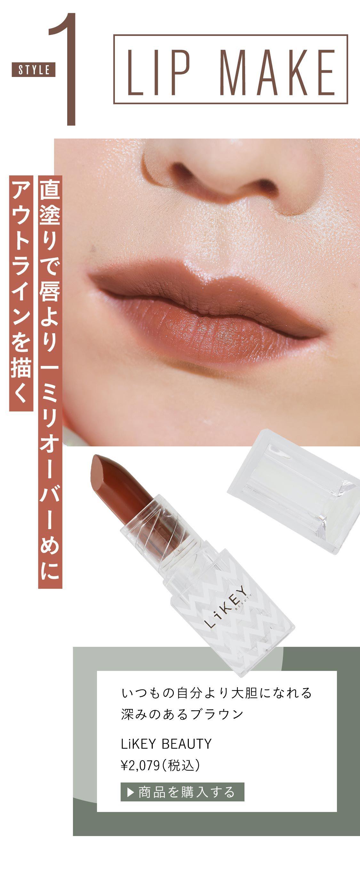 直塗りで唇より1ミリオーバーめにアウトラインを描き、頬にものせて陰影とツヤをプラス