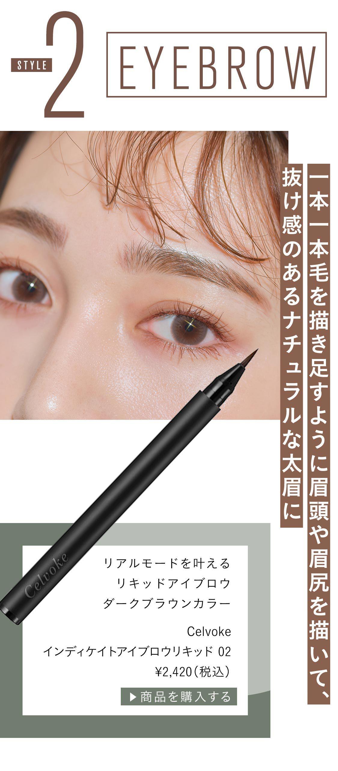 一本一本毛を描き足すように眉頭や眉尻を描いて、抜け感のあるナチュラルな太眉に