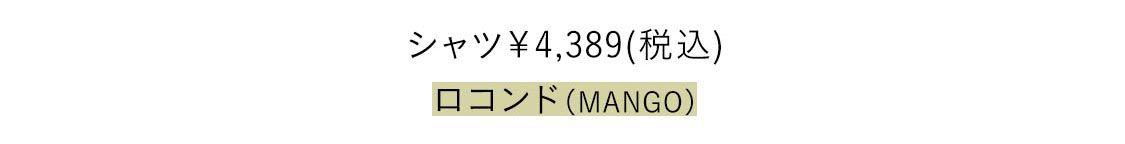 シャツ¥4,389(税込)/ロコンド(MANGO)