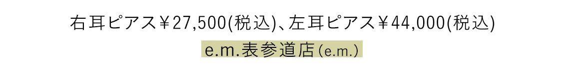右耳ピアス¥27,500(税込)、左耳ピアス¥44,000(税込)/e.m.表参道店(e.m.)