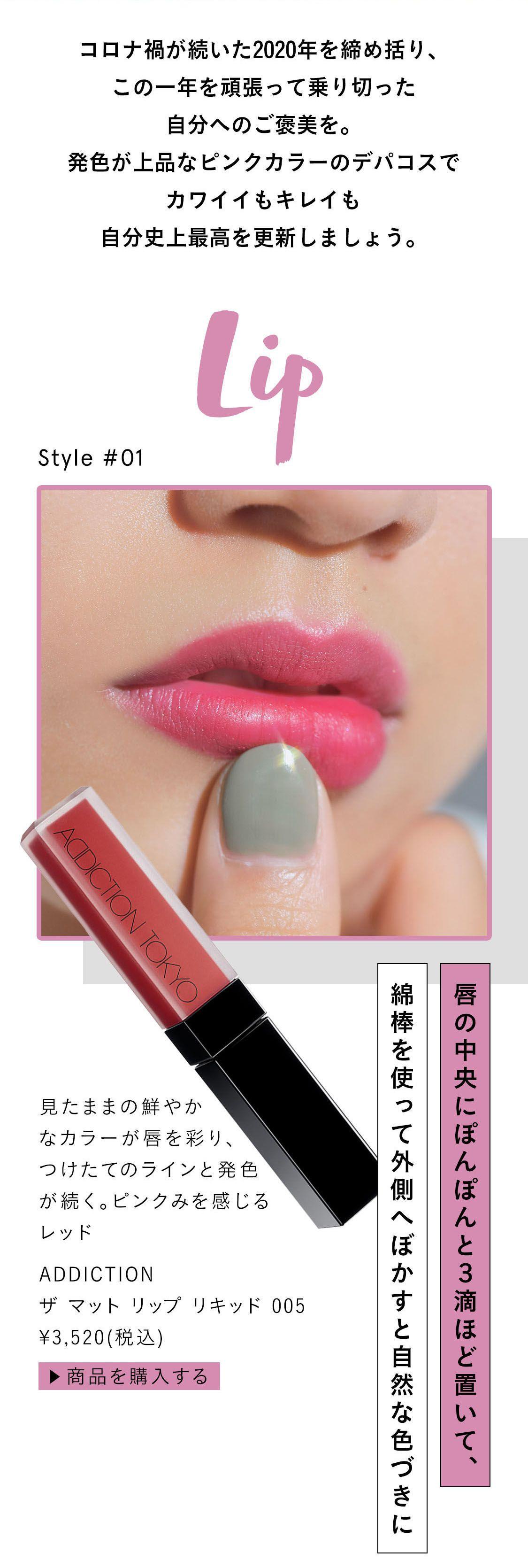 見たままの鮮やかなカラーが唇を彩り、つけたてのラインと発色が続く。 ピンクみを感じるレッド