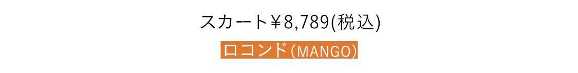 スカート¥87,89(税込)/ロコンド(MANGO)