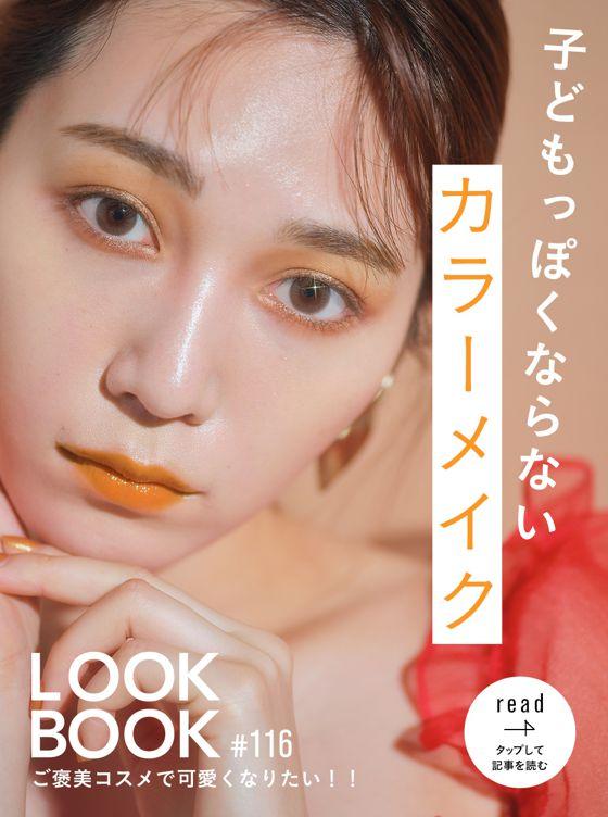 LOOKBOOK116