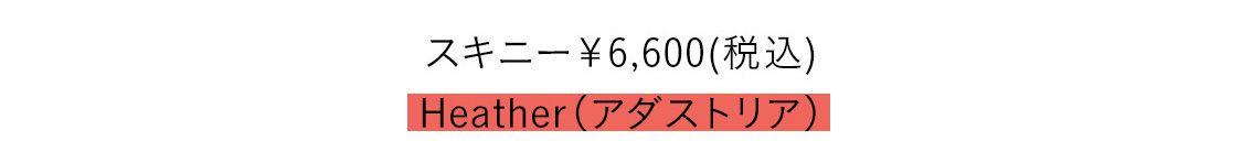 スキニー¥6,600(税込)/Heather(アダストリア)