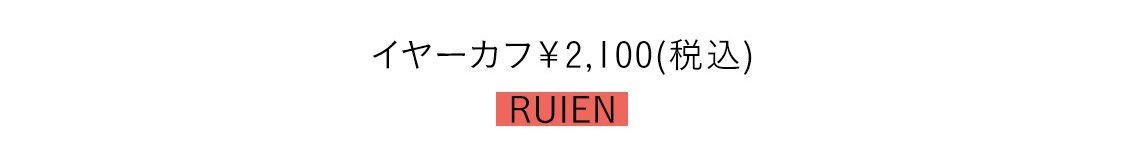 イヤーカフ¥2,100(税込)/RUIEN