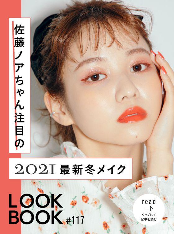 LOOKBOOK117