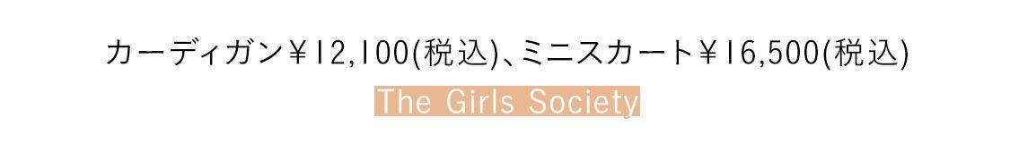 カーディガン¥12,100(税込)、ミニスカート¥16,500(税込)/The Girls Society