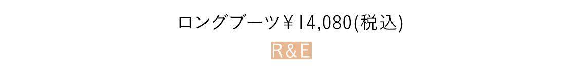 ロングブーツ¥14,080(税込)/R&E